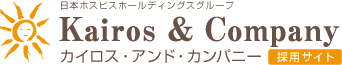 カイロス・アンド・カンパニー|採用ホームページ