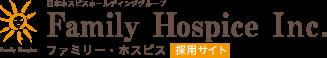 ファミリー・ホスピス |採用ホームページ